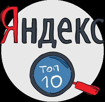 Раскрутка и продвижение сайтов в яндекс продвижение сайта индивидуальный спрос